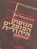 פרקים בתולדות תנועת הפועלים היהודית - כרכים א' וב'.