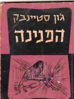 הפנינה / ג' סטיינבק ; עברית - י' לוז [=יונתן רטוש].