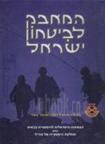 המאבק לביטחון ישראל