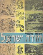 חודה ישראל (עם הקדשה וחתימת המחברת)