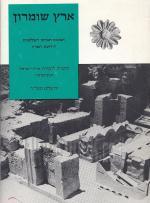 ארץ שומרון - הכינוס הארצי השלושים לידיעת הארץ