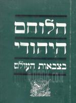 הלוחם היהודי בצבאות העולם (במצב טוב מאד, המחיר כולל משלוח)
