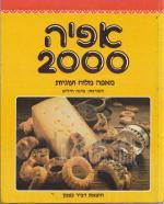 אפיה 2000 מאפה מלוח ועוגיות