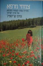 צמחי מרפא - מדריך שדה לצמחי המרפא של ארץ ישראל