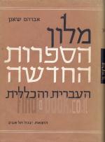 מלון הספרות החדשה העברית והכללית