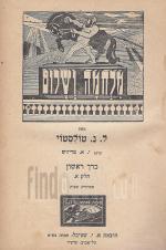 מלחמה ושלום - 4 כרכים (הוצ' שטיבל 1936)