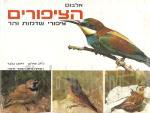 אלבום הציפורים - ציפורי שדמות והר