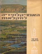 האנציקלופדיה לחקלאות - כרך ראשון - מדעי היסוד
