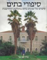סיפורי בתים - סיפורם של שבעים בתים בתולדות ההתישבות