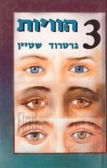 3 הוויות