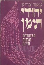 יהודי תימן תולדותיהם ואורחות חייהם / יהודי תימן תולדותיהם וארחות חייהם (במצב ט