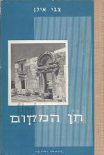 חן המקום - סיפוריהם של אתרי טיול בישראל