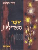 ספר האידיליות (פורמט גדול, איורים - אורי אליעז)