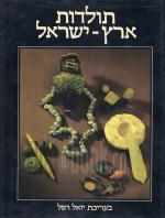 תולדות ארץ-ישראל / 2 כרכים