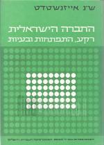 החברה הישראלית - רקע, התפתחות ובעיות