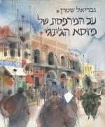 על המרפסת של מוסא הג'ינג'י (ציורים - שמואל כץ)