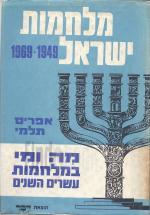 מלחמות ישראל - מה ומי במלחמות עשרים השנים 1949-1969- שני כרכים