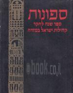 ספונות - ספר שנה לחקר קהילות ישראל במזרח - ספר שני