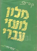 מלון לועזי עברי / מילון לועזי עברי