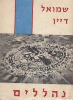 נהללים - סיפור ארבעים שנה