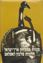 סוגיות בתולדות ארץ ישראל תחת שלטון האסלאס (כחדש, המחיר כולל משלוח)