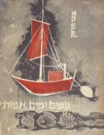 עמים ימים אניות
