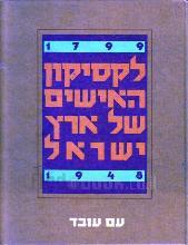 לקסיקון האישים של ארץ ישראל 1799-1948