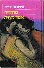 טרגדיה אמריקאית : רומן / תיאודור דרייזר