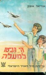 הי הביטו למעלה : עלילות חיל האויר הישראלי / אוריאל אופק .