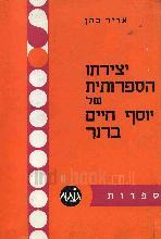 יצירתו הספרותית של יוסף חיים ברנר