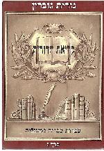 קריאת הדורות - ספרות עברית במעגליה , כרך ג