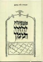 מצפונות יהודי תימן / יהודה לוי נחום