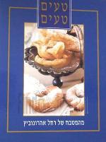 טעים טעים - מהמטבח של רחל אהרונוביץ