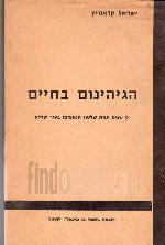 הגיהינום בחיים : (חמש שנים תחת שלטון הנאצים) בעיר שדלץ / ישראל קראוויץ