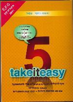 take it easy - הכנה לבחינת בגרות באנגלית