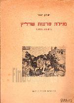 מגילת פרעות שדליץ בשנת 1906 / יצחק כספי