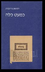 המשטר במדינת ישראל