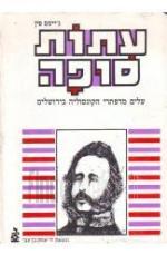 עתות סופה : עלים מדפתרי הקונסוליה בירושלים משנת 1853-1856 כר' ב' / ג'יימס פין