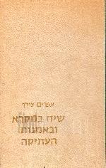 שיח במקרא ובאמנות העתיקה / אפרים צורף