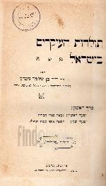 תולדות העיקרים בישראל' א' 1912 / מאת דוד בן שלמה נימרק