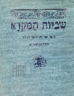 שכיות המקרא : אוצר תמונות לכתבי הקודש ולקדמוניותיהם / מ. סולוביטשיק (יחד עם זלמן שז