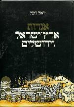 אגדות ארץ-ישראל וירושלים