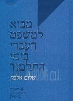 מבוא למשפט העברי בימי התלמוד