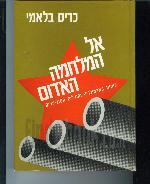 Red God of War-Soviet Artillery and Rocket Forces