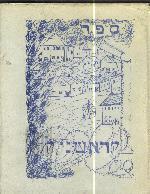 Krashnik Memorial Book