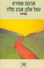 Yigal Allon: Spring of His Life