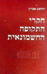 חקרי התקופה החשמונאית : שבע סוגיות / יהושע אפרון