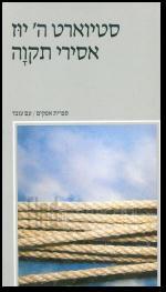 אסירי תקוה תור הכסף של יהודי איטליה 19241970