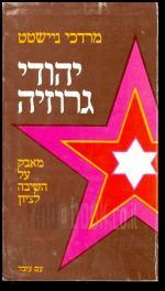 יהודי גרוזיה