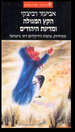 הקץ המגולה ומדינת היהודים